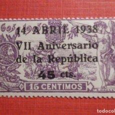 Sellos: EDIFIL Nº 755 VII ANIVERSARIO DE LA REPÚBL - 45 CTS + 15 - AÑO 1938, CON GOMA, MARCA DE FIJASELLOS. Lote 195826772