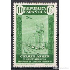 Sellos: [CF3195B] ESPAÑA 1936, CORREO AÉREO - 40 ANIV. FUNDACIÓN ASOCIACIÓN DE LA PRENSA, 10 C (MH). Lote 203101661