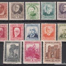 Sellos: ESPAÑA, 1932 EDIFIL Nº 662 / 675 /**/ PERSONAJES Y MONUMENTOS, SIN FIJASELLOS.. Lote 207315258