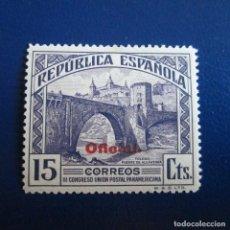 Sellos: ESPAÑA 1931, EDIFIL Nº 622**, POSTAL PANAMERICANA HABILITADOS, OFICIAL. Lote 222140443