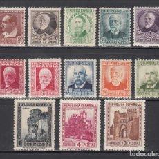 Sellos: ESPAÑA, 1932 EDIFIL Nº 662 / 675 /*/, PERSONAJES Y MONUMENTOS.. Lote 222151551