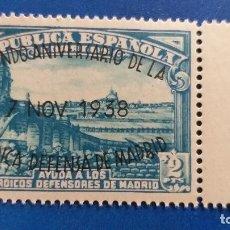Sellos: NUEVO **. EDIFIL 789. AÑO 1938. II ANIVERSARIO DE LA DEFENSA DE MADRID.. Lote 236579075