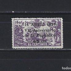 Sellos: 755 VII ANIVERSARIO REPUBLICA ESPAÑOLA NUEVO LUJO CENTRADO SIN CHARNELA 1938. Lote 243867925