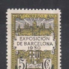 Sellos: BARCELONA. 1929-31 EDIFIL Nº 6D /**/, DENTADO 14. SIN FIJASELLOS. Lote 244895575
