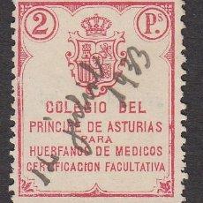Selos: FISCAL -COLEGIO DEL PRINCIPE DE ASTURIAS PARA HUERFANOS DE MEDICOS - 2 PTAS. Lote 252970280