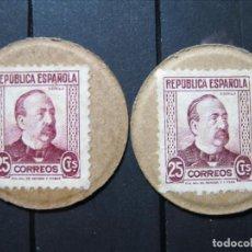 Sellos: DOS SELLOS MONEDA 25 CTS. REPÚBLICA ESPAÑOLA BUENA CALIDAD!!!. Lote 253898225