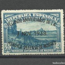 Sellos: SELLO DEL II ANIVERSARIO DE LA DEFENSA DE MADRID. Lote 264724559