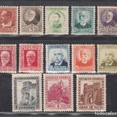 Sellos: ESPAÑA, 1932 EDIFIL Nº 662 / 675 /*/, PERSONAJES Y MONUMENTOS.. Lote 275770663