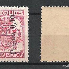 Sellos: FISCAL REPUBLICA ESPAÑOLA. CHEQUE CLASE 12. PTAS. 0,10 ** MNH - 2/50. Lote 278402323