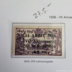 Sellos: SELLO DE ESPAÑA 1938 VII ANIVERSARIO DE LA REPÚBLICA 45 CTS EDIFIL 755. Lote 292165483