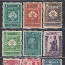 Sellos: ESPAÑA. 1931 EDIFIL Nº 636, 637, 638, 639, 640, 641, 642, 643, 644, /*/. Lote 294080518