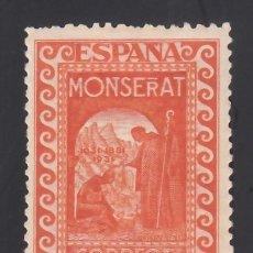 Sellos: ESPAÑA. 1931 EDIFIL Nº 645 /*/, 50 C. NARANJA. CENTENARIO DEL MONASTERIO DE MONTSERRAT.. Lote 294081678