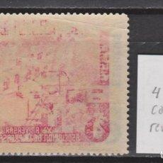 Sellos: VARIEDAD CALCADO DORSO: REPÚBLICA 1936 ASOCIACIÓN PRENSA 2 PTS*(*). Lote 295952523