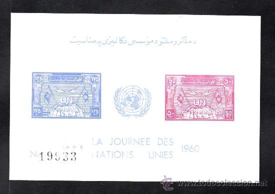 AFGANISTAN HB 8** - AÑO 1961 - 15º ANIVERSARIO DE NACIONES UNIDAS (Sellos - Extranjero - Asia - Afganistán)