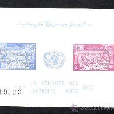 Sellos: AFGANISTAN HB 8** - AÑO 1961 - 15º ANIVERSARIO DE NACIONES UNIDAS. Lote 38222546