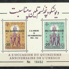 Francobolli: AFGANISTAN - 1962 - SCOTT B57/B58A / MICHEL BLOCK 32A** MNH (SOBRECARGA). Lote 222652532