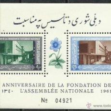 Francobolli: AFGANISTAN - 1961 - SCOTT 517A / MICHEL BLOCK 14A** MNH. Lote 222652592