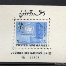 Sellos: AFGANISTAN HB 30** - AÑO 1962 - DIA DE NACIONES UNIDAS. Lote 56907593