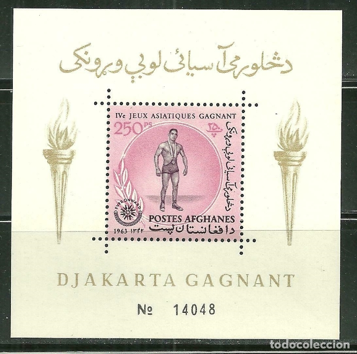 AFGANISTAN 1963 HB IVERT 40 *** JUEGOS DEPORTIVOS EN DJAKARTA - DEPORTES (Sellos - Extranjero - Asia - Afganistán)