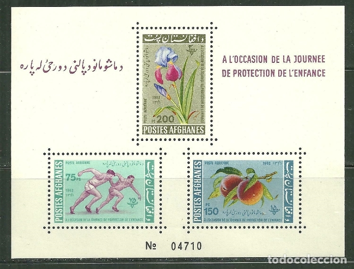 AFGANISTAN 1962 HB IVERT 36 *** DÍA DE LA INFANCIA - DEPORTES Y FLORA (Sellos - Extranjero - Asia - Afganistán)