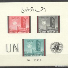 Sellos: AFGHANISTAN 1961 UNO DAY, IMPERF. SHEET, MNH S.049. Lote 198261992