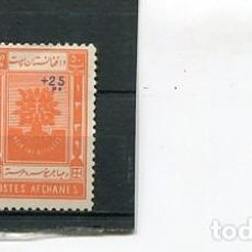 Sellos: SELLOS EXOTICOS AFGANISTAN AÑO 1960 SOBRECARGA. Lote 213172462