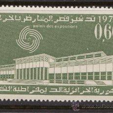 Sellos: ARGELIA 524** - AÑO 1970 - FERIA INTERNACIONAL DE ARGEL. Lote 38541083