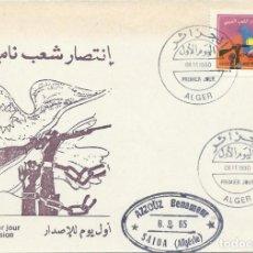 Sellos: 1990. ARGELIA/ALGERIA. SPD/FDC. YVERT 985. VICTORIA DEL PUEBLO NAMIBIO. NAMIBIAN PEOPLE.. Lote 252340695