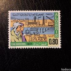 Francobolli: ARGELIA YVERT 582 SERIE COMPLETA USADA 1974 PLAN QUINQUENAL PEDIDO MÍNIMO 3€. Lote 296688658