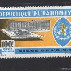 Sellos: DAHOMEY AÉREO 36** - AÑO 1966 - NUEVA SEDE DE LA ORGANIZACION MUNDIAL DE LA SALUD. Lote 55328967