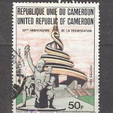 Sellos: CAMERUN,REPUBLIQUE UNIE,1981. Lote 21173112