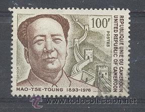 CAMERUN, REPUBLICA UNIDA DEL CAMERUN, 1977, YVERT TELLIER 615 (Sellos - Extranjero - África - Camerún)