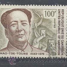 Sellos: CAMERUN, REPUBLICA UNIDA DEL CAMERUN, 1977, YVERT TELLIER 615. Lote 21341638