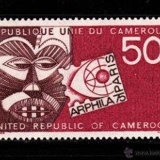 Francobolli: CAMERUN AEREO 237** - AÑO 1974 - EXPOSICION FILATELICA INTERNACIONAL ARPHILA 75 PARIS. Lote 39818459