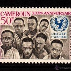 Sellos: CAMERUN 432** - AÑO 1966 - 20º ANIVERSARIO DE UNICEF. Lote 39911657