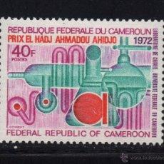 Sellos: CAMERUN 525** - AÑO 1972 - LABORATORIO DE QUIMICA DE LA UNIVERSIDAD PREMIO EL HADJ AHMADOU AHIDJO. Lote 105868514