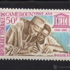 Sellos: CAMERÚN 431** - AÑO 1966 - 20º ANIVERSARIO DE UNESCO. Lote 207147727
