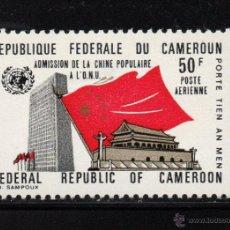 Sellos: CAMERUN AEREO 201** - AÑO 1972 - ADMISION DE LA REPUBLICA POPULAR CHINA EN NACIONES UNIDAS. Lote 55090211