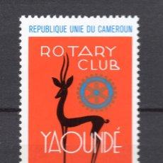 Sellos: CAMERUN 619** - AÑO 1978 - 20º ANIVERSARIO DEL ROTARY CLUB DE YAOUNDE. Lote 57717642