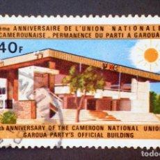 Sellos: 1973 CAMERÚN 7º ANIVERSARIO UNIÓN NACIONAL. Lote 141838402