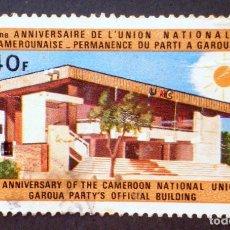 Sellos: 1973 CAMERÚN 7º ANIVERSARIO UNIÓN NACIONAL. Lote 141925494