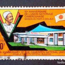 Sellos: 1976 CAMERÚN 10º ANIVERSARIO UNIÓN NACIONAL. Lote 141930894