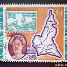 Sellos: 1973 CAMERÚN 1º ANIVERSARIO DE LA REPÚBLICA UNIDA. Lote 141939534
