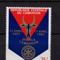Sellos: CAMERUN 440** - AÑO 1967 - 10º ANIVERSARIO DE LA INTEGRACION CON ROTARY INTERNACIONAL. Lote 213557503