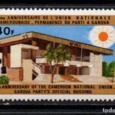 Sellos: CAMERUN 553** - AÑO 1973 - 7º ANIVERSARIO DE LA UNION CAMERUNENSE. Lote 213558350