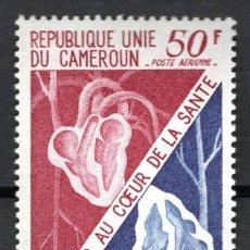 Sellos: CAMERUN 1973 - 25 ANIVERSARIO DE LA OMS - YVERT Nº 213** POSTA AEREA. Lote 217018231