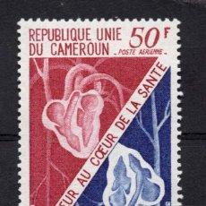 Sellos: CAMERUN AEREO 213** - AÑO 1973 - 25º ANIVERSARIO DE LA ORGANIZACIÓN MUNDIAL DE LA SALUD. Lote 217455963