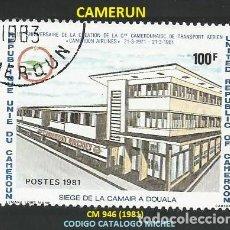 Sellos: CAMERUN 1981 - 1 SELLO NUEVO. Lote 218242235