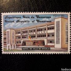 Sellos: CAMERÚN YVERT 688 SELLO SUELTO USADO 1982 AYUNTAMIENTO DE DOUALA. PEDIDO MÍNIMO 3€. Lote 296854833