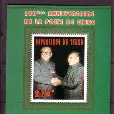 Sellos: CHAD HB 56*** - AÑO 1996 - CENTENARIO DEL CORREO CHINO. Lote 29356564